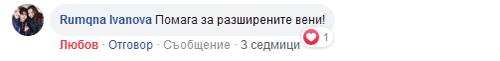 Фейсбук мнение разширени вени