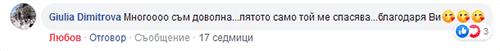 Фейсбук мнение