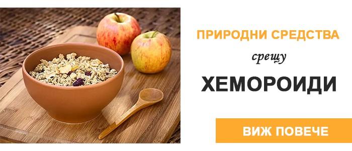 Природни средства срещу хемороиди